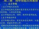 公共管理硕士(MPA)考前辅导班-逻辑学05-本科视频-上海交大-要密码请到www.Daboshi.com