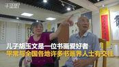 【山东】这才叫书香门第!老父亲80大寿 儿子直接办个专题画展贺寿