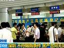 [聊城信息港www.lc115.com]深圳:不符限购条件房产合同无效