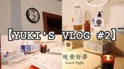 【YUKI'S VLOG #2】daily 宅在家里的又一天