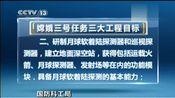 国防科工局:嫦娥三号计划12月上旬择机发射