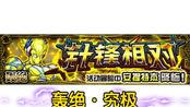 《怪物弹珠国服》 光·轰绝·究极「二周目」 【安提特杰】 / 攻略视频(难度:★15)