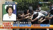"""台湾同胞从探亲到投资再到找工作,""""的哥""""的话证明了大陆的发展"""