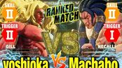 街霸5CE yoshioka(Gill) vs Machabo(Necalli)