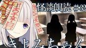 【中日双字】[のろい的怪谈朗读]#32 きよみちゃん(小清美)