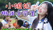 【哈驼仔的地球生活】有1000元能干啥?jk小姐姐变装挑战小学生!!