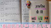 学习Vlog5【泰语书写分享—元音+声调】泰语书写并不难,只需看完这个分享!
