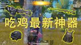 和平精英:最新版本夺冠神器,高倍镜轻松压枪,AWM都不敢对枪!