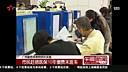 广州新医保条例明年实施:市民赶搭医保10年缴费末班车[午间新闻]