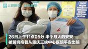 """""""最遥远的距离"""":重庆首例新冠肺炎确诊妈妈 窗口挥手送新生儿出院"""