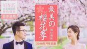 【日本旅拍婚纱摄影广告】日本樱花季拍婚纱照多浪漫