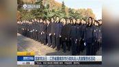 国家宪法日:江苏省暨南京市行政执法人员宣誓签名活动