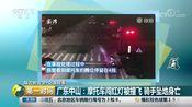 [第一时间]身边的安全·交通网事 广东中山:摩托车闯红灯被撞飞 骑手坠地身亡