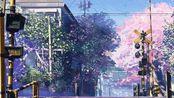 sakura+秒五 如果,樱花掉落的速度是每秒五厘米,那么两颗心需要多久才能靠近?