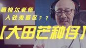 【腾格尔】大田芒种仔 | 视频无法伪造所以这是原唱(误