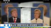 """美公布""""黑客干扰大选""""评估报告"""
