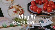 【治愈生活】60后阿姨的Vlog#7/居家小日常/冰糖葫芦/自制豆腐脑/家常炒鸡/栽种多肉/下午茶