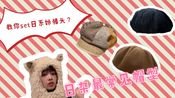 【cat vlog】日系风//真的是使用率最高的帽子吗?!日本流行什么?