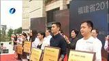 [福建卫视新闻]2014年社会科学普及宣传周启动