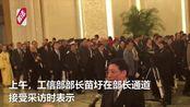 【全国两会】工信部部长苗圩:今年手机流量将取消漫游费 这是一项惠民政策