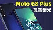 摩托罗拉Moto G8 Plus配置大曝光 10月24日上市 4000mAh+骁龙665