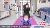 铜仁市:宅在家里搞锻炼 防疫运动两不误