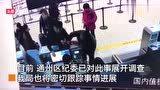 网曝江苏南通一局长大闹机场柜台 商务局:副科级干部 纪委已介入