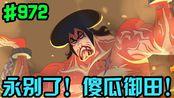 海贼王972话:御田被凯多枪杀!一代传奇就此落幕!