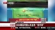 """河南许昌:3000辆高考爱心车送考""""招手停"""""""