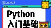 【上海财经大学】Python从入门到金融实战