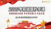 纵横公考-2020考前错题秒杀课-www.51gksa.com