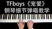 卡农和弦真的太万能了!tfboys《宠爱》钢琴弹唱教学