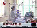 """新华社:专家组第三次通报""""最美女教师""""张丽莉病情[东方夜新闻]"""