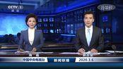 【中央广播电视总台央视综合频道(CCTV-1)〈高清〉】《新闻联播》片头 主播:海霞、郭志坚 1080P+ 2020年3月6日