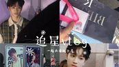 【追星vlog】其实是流水帐|去看敖子逸|11.24上海尼龙社团节