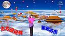 方方广场舞【相思的夜】正反面 编舞:方方——金色阳光制作