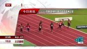 苏炳添9秒91再次追平亚洲纪录 北京新闻 180702