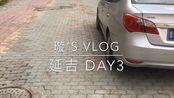 VLOG 延吉旅行记day3/中朝边境/图们