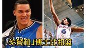【NBA2K20】戈登 pk J博士