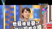 【康熙來了】结个婚到底有多麻烦?(本期嘉宾严立婷、陈维龄、蒋伟文、唐志中