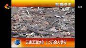 云南漾濞地震 1.5万余人受灾
