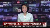 国庆中秋长假观察:中国将成共享经济全球范本