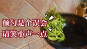 【野鸡庄园】Tako刘总一顿饭吃6个菜,是仙女饥荒还是猪精松绑?蒸肉丸+蒜苔炒肉+黄焖鸡+回锅肉+韩式西葫芦饼+番茄炒蛋