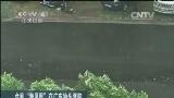 """[中国新闻]台风""""海贝思""""在广东汕头登陆"""