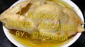 【清蒸休眠清远鸡】vlog #21#我的厨房日记##料理制作##家常菜#