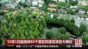 [中国新闻]10月1日起桂林84个景区和游览项目大降价