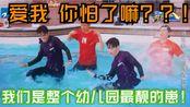 【威神V】【锟熙】奔跑吧『未播片段』泳池part 哈哈哈哈哈哈哈哈 笑出腹肌