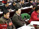 视频: 四川省政协十届二十次常委会闭幕 130108 四川新闻
