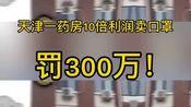 天津津南区一家药房以10倍利润卖口罩,市场监管拟罚款300万元,涉嫌经济犯罪问题已移送公安机关。 罚的真好!本该齐心协力抗病毒的时候,居然还想着以此种办法牟利?