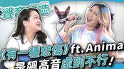 #228【声音改造企划】ft. Anima 《有一种悲伤》是飙高音虚到不行!◆嘎老师 Miss Ga|歌唱教学 学唱歌◆